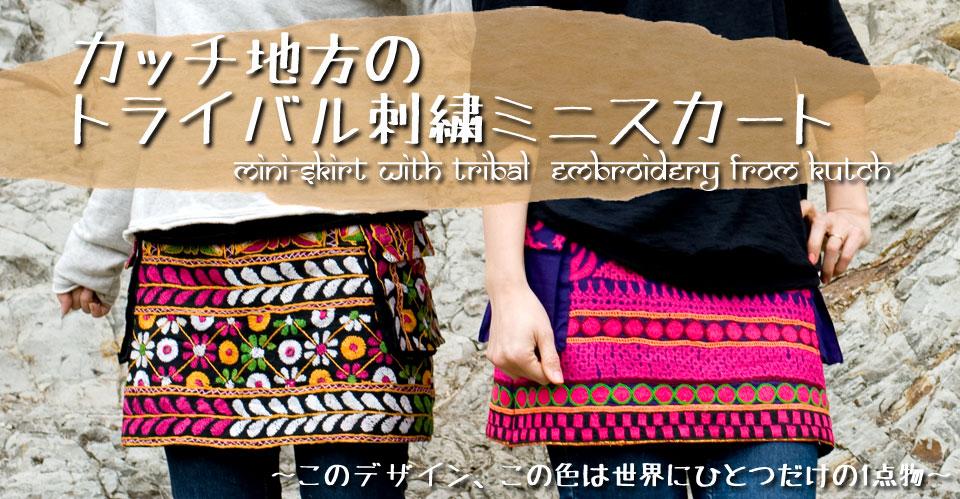 【1点物】カッチ地方のトライバル刺繍ミニスカート
