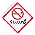 タイ語 プラスチックプレート