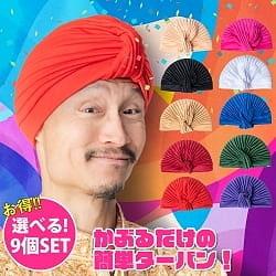 【選べる9個セット】かぶるだけ簡単カラフルストレッチターバン 仮装に便利!インドやアラブなコスプレへ