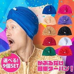 【選べる9個セット】かぶるだけ簡単カラフルストレッチターバン ラインストーン付き 仮装に便利!インドやアラブなコスプレへ