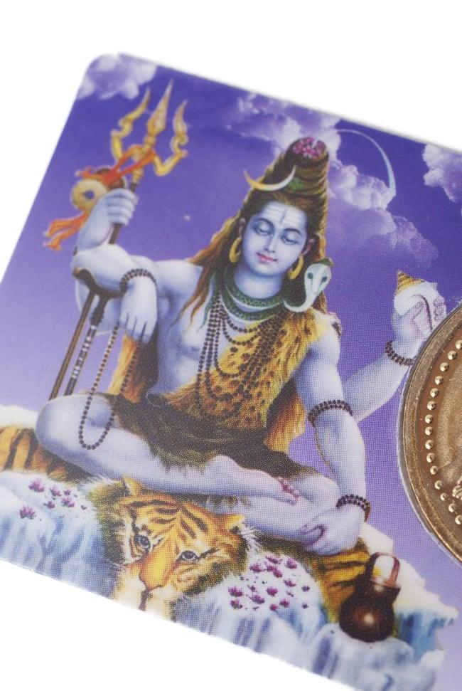 神様ATMカード シヴァ 2 - 神様のありがたい姿