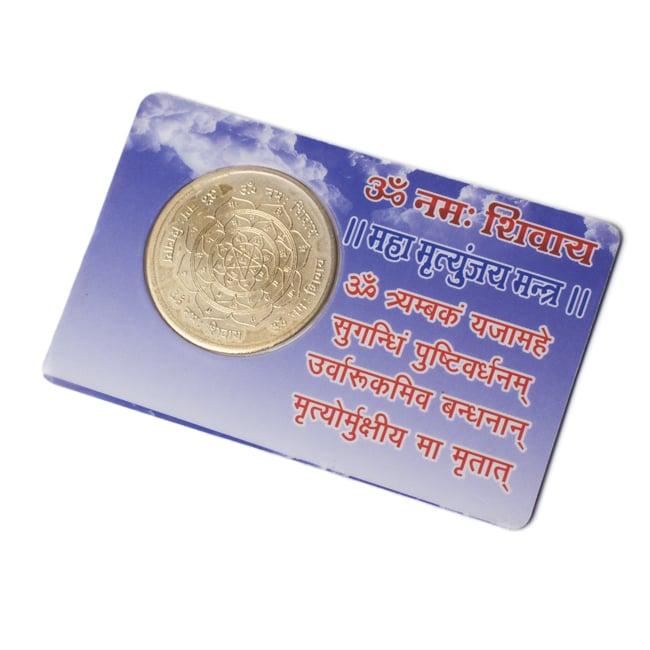 神様ATMカード シヴァ 4 - 裏面のようすです。
