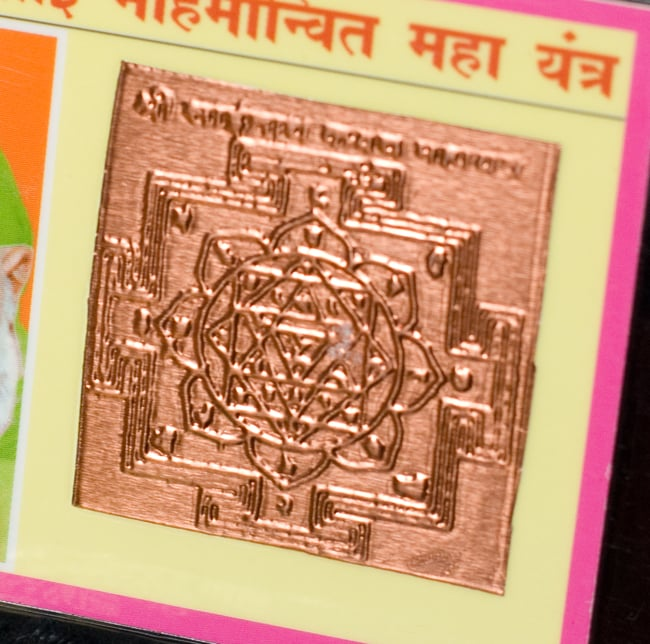 財布に入れる神様カード - サイババ 2 - インドの聖なる図形ヤントラが入っています