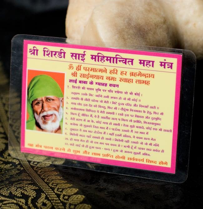 財布に入れる神様カード - サイババ 3 - 裏面にはサンスクリット語で聖なる言葉が印刷されています