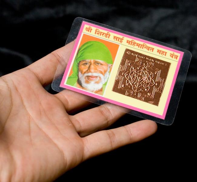 財布に入れる神様カード - サイババ 4 - サイズ比較のために手に持ってみました