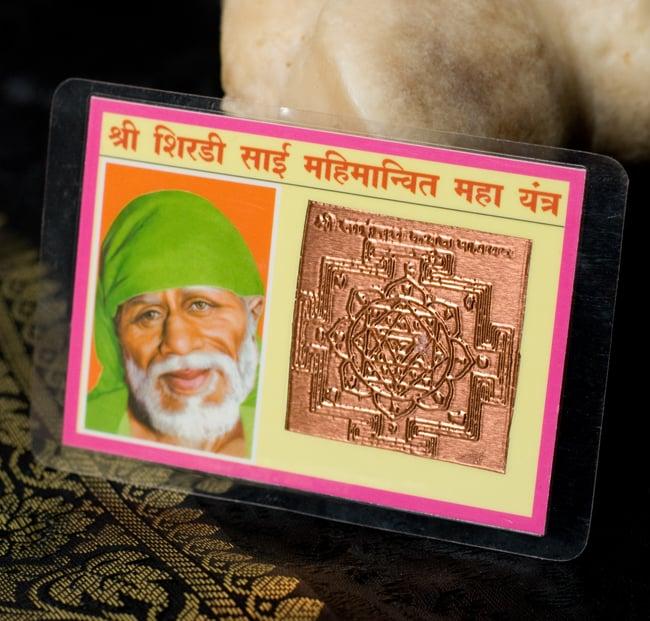 財布に入れる神様カード - サイババの写真