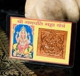 財布に入れる神様カード - ガネーシャ