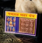 財布に入れる神様カード - マハ・ヤントラ