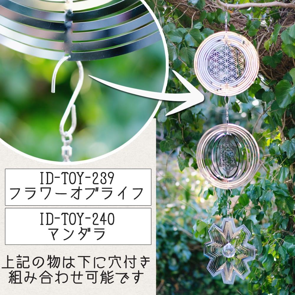 コスモスピナー 太陽で輝き風で動くモビール - マンダラ 10 - 【ID-TOY-239】フラワーオブライフと【ID-TOY-240】マンダラは、下にぶら下げ用の穴付き。穴がないタイプも、フック付きタイプなら下に引っ掛けることは可能です。