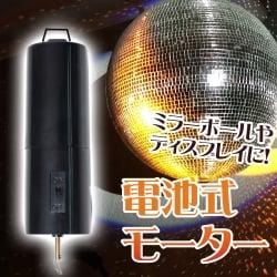 【お得3個セット】ミラーボール用スローモーターの写真