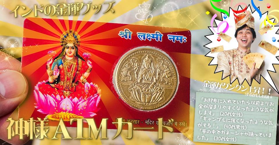 インドのATMカード