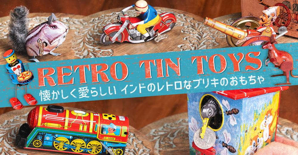レトロで楽しいブリキのおもちゃ