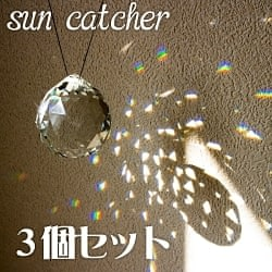 [3cm-3個セット]太陽の光を集めるクリスタル サンキャッチャー