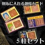 財布に入れる神様カード 5柱セッ