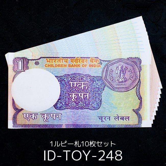 【100枚セット】インドのこども銀行【1ルピー札】 2 - インドのこども銀行【1ルピー札】10枚セット(ID-TOY-248)の写真です