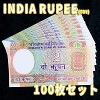【100枚セット】インドのこども銀行【2ルピー札】