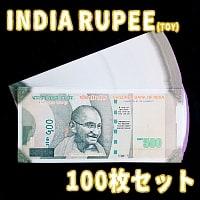 【100枚セット】インドのこども銀行【500ルピー札】