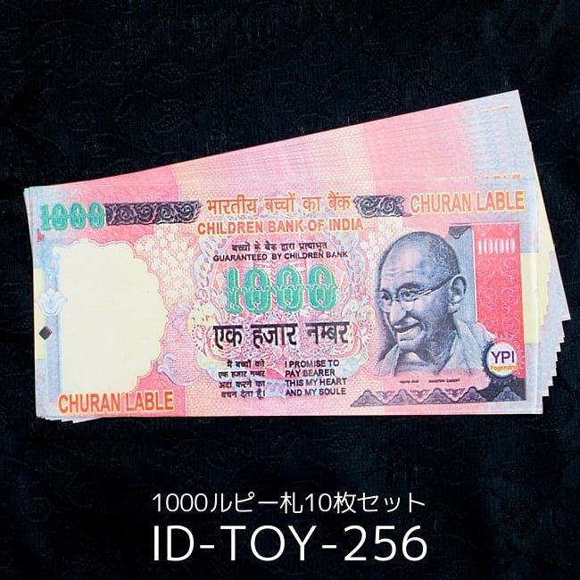 【100枚セット】インドのこども銀行【1〜2000ルピー各10枚】 10 - インドのこども銀行【1000ルピー札】の写真です