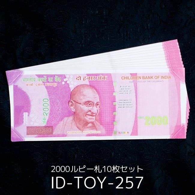 【100枚セット】インドのこども銀行【1〜2000ルピー各10枚】 11 - インドのこども銀行【2000ルピー札】の写真です