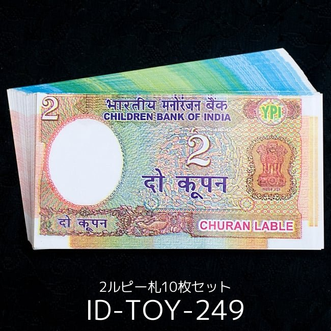 【100枚セット】インドのこども銀行【1〜2000ルピー各10枚】 3 - インドのこども銀行【2ルピー札】の写真です