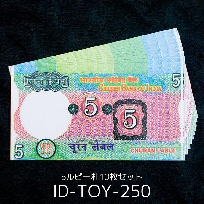 【100枚セット】インドのこども銀行【1〜2000ルピー各10枚】 4 - インドのこども銀行【5ルピー札】の写真です