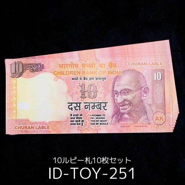 【100枚セット】インドのこども銀行【1〜2000ルピー各10枚】 5 - インドのこども銀行【10ルピー札】の写真です