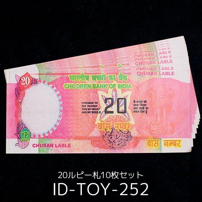 【100枚セット】インドのこども銀行【1〜2000ルピー各10枚】 6 - インドのこども銀行【20ルピー札】の写真です
