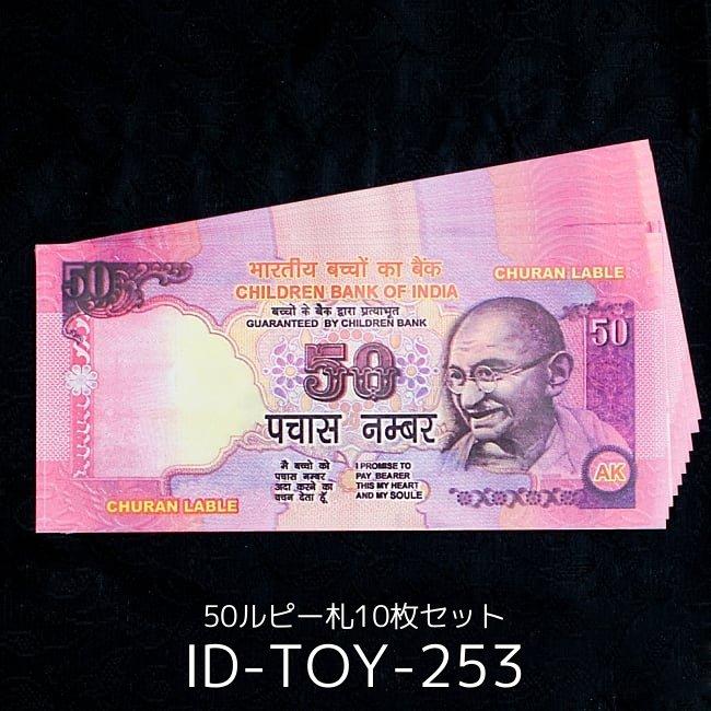 【100枚セット】インドのこども銀行【1〜2000ルピー各10枚】 7 - インドのこども銀行【50ルピー札】の写真です