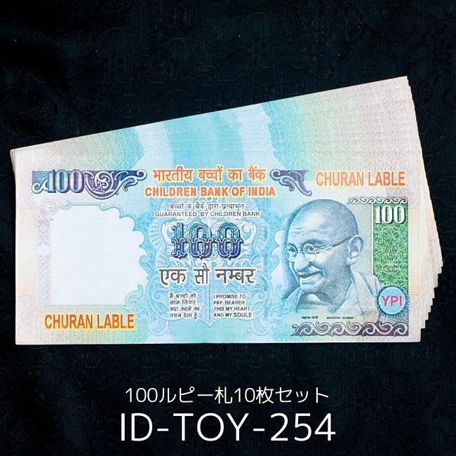 【100枚セット】インドのこども銀行【1〜2000ルピー各10枚】 8 - インドのこども銀行【100ルピー札】の写真です