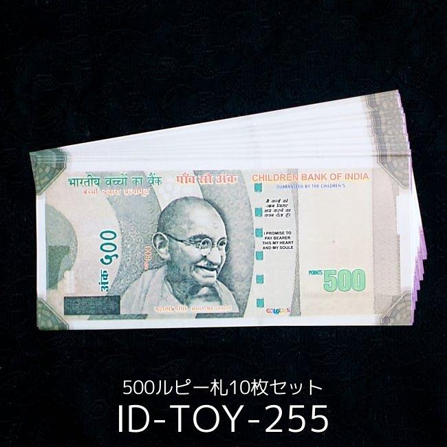 【100枚セット】インドのこども銀行【1〜2000ルピー各10枚】 9 - インドのこども銀行【500ルピー札】の写真です