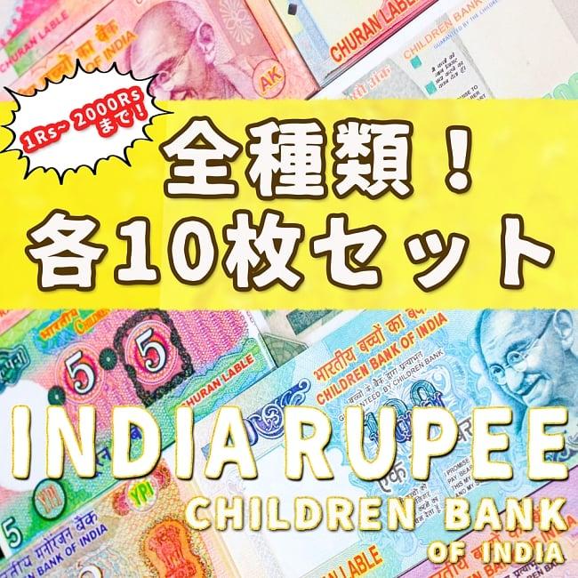 【100枚セット】インドのこども銀行【1〜2000ルピー各10枚】の写真