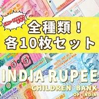 【100枚セット】インドのこども銀行【1〜2000ルピー各10枚】