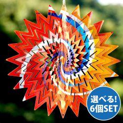 【自由に選べる6個セット】カラフルコスモスピナー 太陽で輝き風で動くモビール- サイケ柄(8インチ)