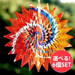 【自由に選べる6個セット】カラフルコスモスピナー 太陽で輝き風で動くモビール