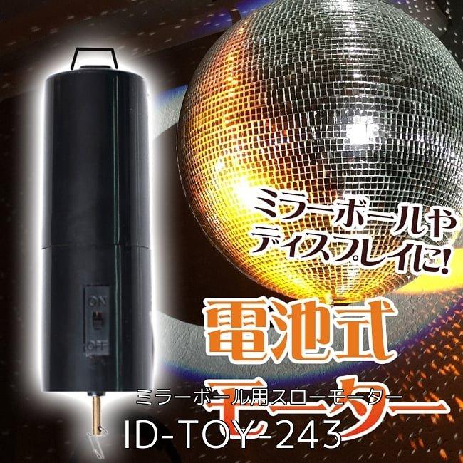 らせん型 ハンギングモビール [モーター付属!] 3 - ミラーボール用スローモーター [電池付属]の写真です