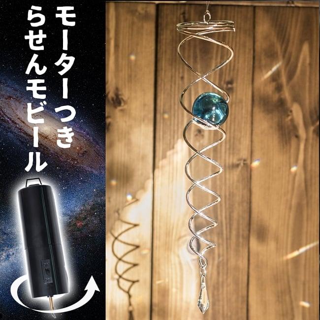 らせん型 ハンギングモビール [モーター付属!]の写真