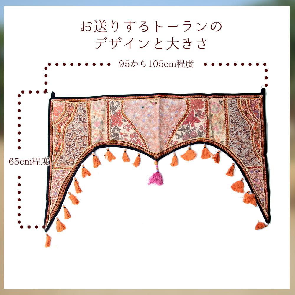 【一点物】砂漠の国のトーラン - 窓・入り口飾り 9 - お送りするトーランのデザインと大きさです。こちらの商品をお送りさせて頂きます
