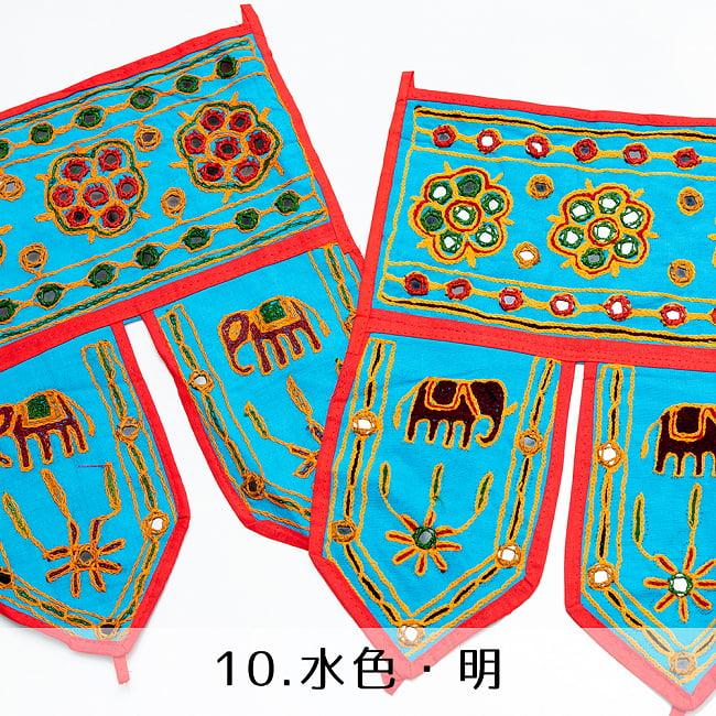 【選べる3個セット】インドの飾りトーラン -ぞうと花と鏡-アソート 12 - 水色明