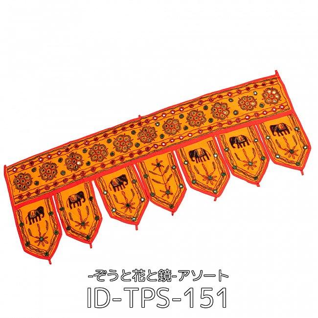 【選べる3個セット】インドの飾りトーラン -ぞうと花と鏡-アソート 2 - インドの飾りトーラン -ぞうと花と鏡-アソート(ID-TPS-151)の写真です