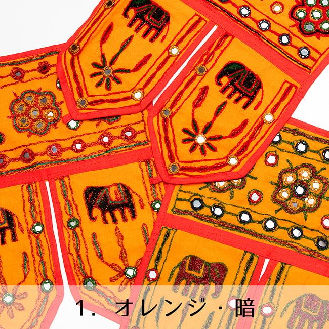 【選べる3個セット】インドの飾りトーラン -ぞうと花と鏡-アソート 3 - オレンジ暗