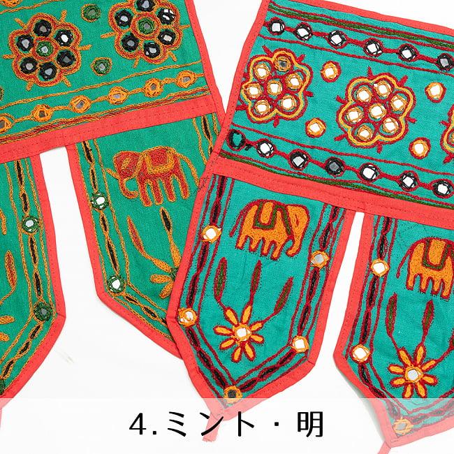 【選べる3個セット】インドの飾りトーラン -ぞうと花と鏡-アソート 6 - ミント明