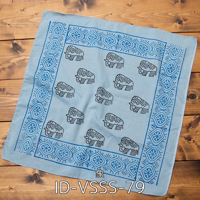 【お得!選べる4枚セット】 手作りインドの木版染めハンカチ 16 - インドの木版染めハンカチ  - 象(ID-VSSS-79)の写真です