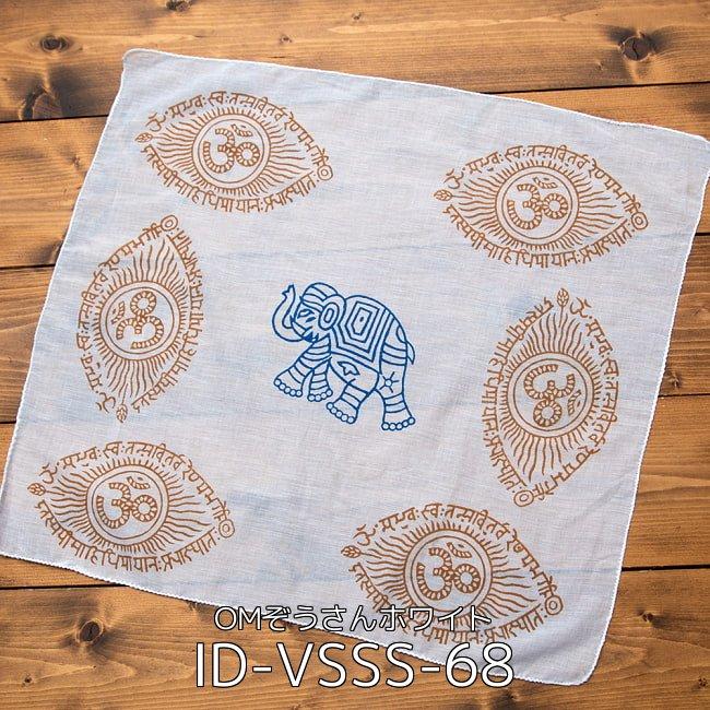 【お得!選べる4枚セット】 手作りインドの木版染めハンカチ 8 - インドの木版染めハンカチ - OMぞうさんホワイト(ID-VSSS-68)の写真です