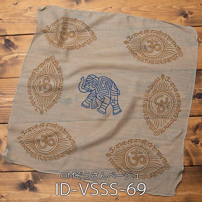 【お得!選べる4枚セット】 手作りインドの木版染めハンカチ 9 - インドの木版染めハンカチ - OMぞうさんべージュ(ID-VSSS-69)の写真です