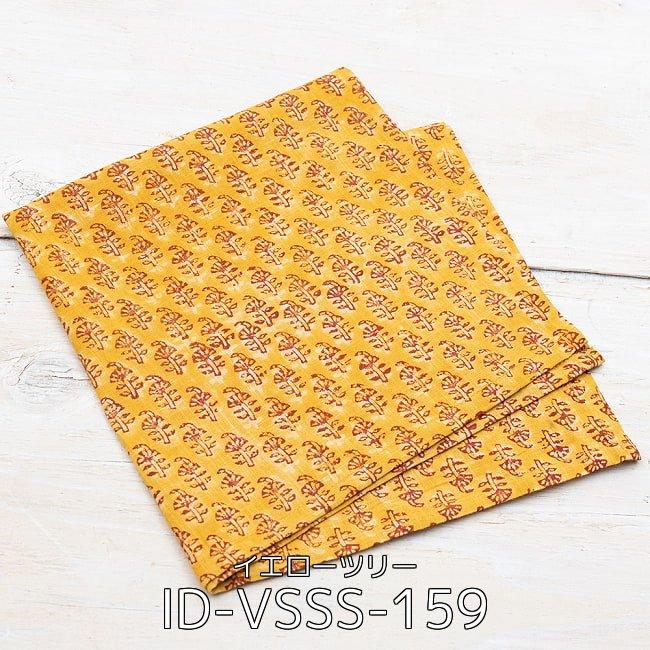 【選べる4個セット・1000円ポッキリ】昔ながらの木版染め伝統模様布ハンカチ 13 - 昔ながらの木版染め伝統模様布ハンカチ - オフホワイト(ID-VSSS-131)の写真です