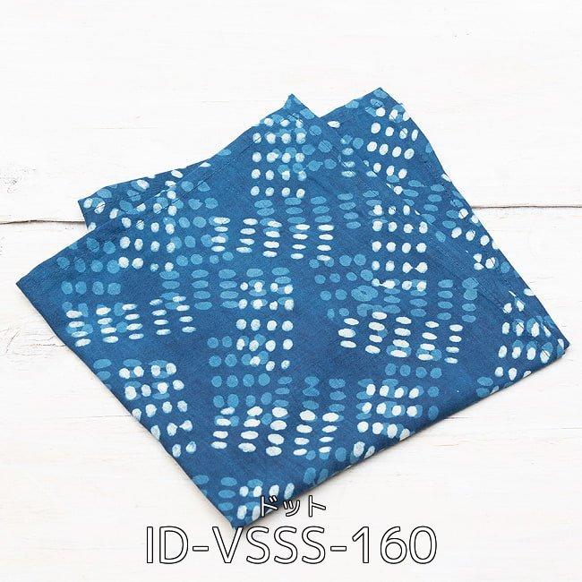 【選べる4個セット・1000円ポッキリ】昔ながらの木版染め伝統模様布ハンカチ 14 - 昔ながらの木版染め伝統模様布ハンカチ - ブルー(ID-VSSS-132)の写真です