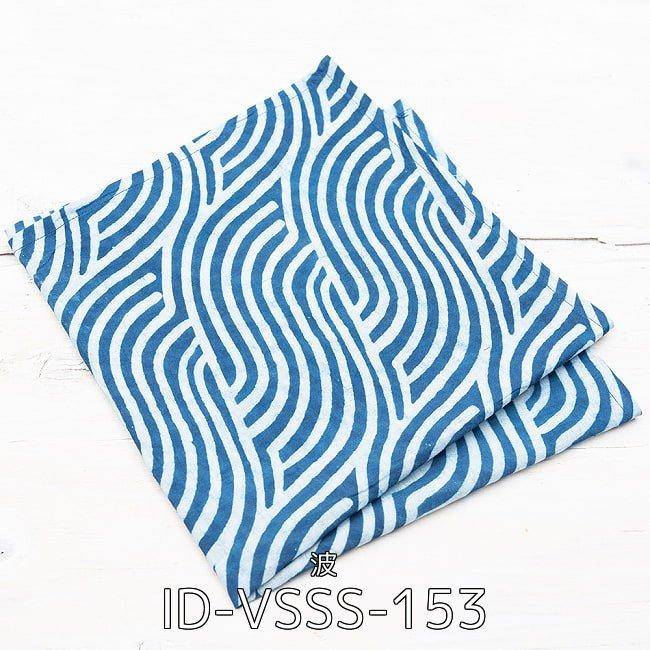 【選べる4個セット・1000円ポッキリ】昔ながらの木版染め伝統模様布ハンカチ 20 - インディゴブルーの伝統泥染めハンカチブルー(ID-VSSS-119)の写真です