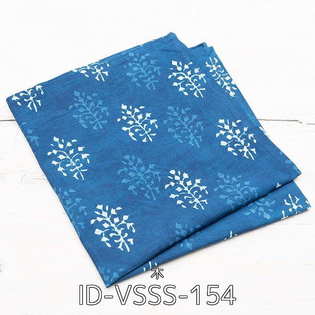 【選べる4個セット・1000円ポッキリ】昔ながらの木版染め伝統模様布ハンカチ 21 - インディゴブルーの伝統泥染めハンカチブルー(ID-VSSS-120)の写真です