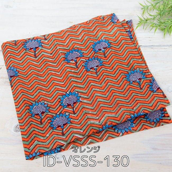 【選べる4個セット・1000円ポッキリ】昔ながらの木版染め伝統模様布ハンカチ 4 - インディゴブルーの伝統泥染めハンカチブルー(ID-VSSS-118)の写真です