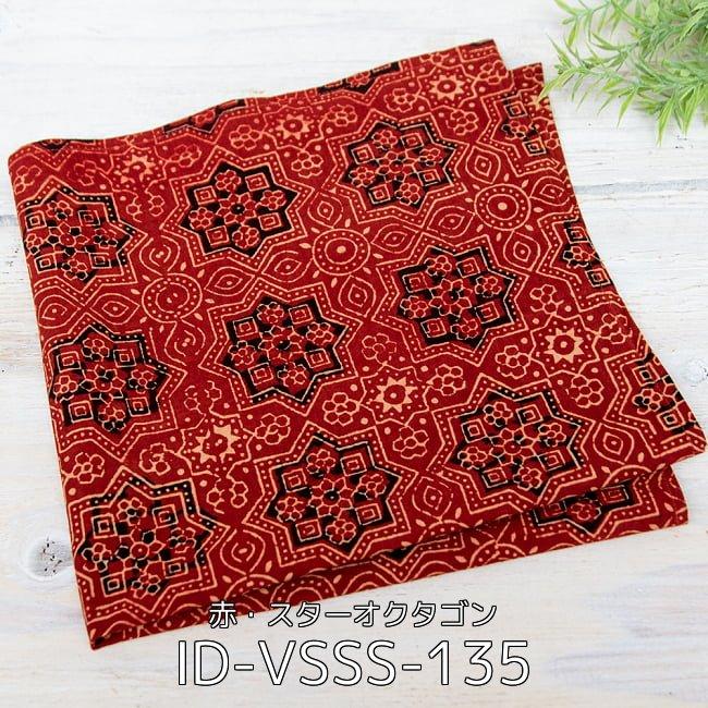 【選べる4個セット・1000円ポッキリ】昔ながらの木版染め伝統模様布ハンカチ 6 - 昔ながらの木版染め伝統模様布ハンカチ - レッド(ID-VSSS-121)の写真です